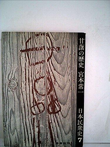 日本民衆史〈第7〉甘藷の歴史 (1962年)
