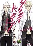 サムライドライブ(8) (あすかコミックスDX)