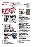 月刊スキーグラフィック2019年6月号 画像