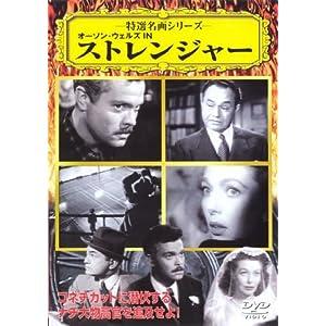 オーソン・ウェルズINストレンジャー [DVD]