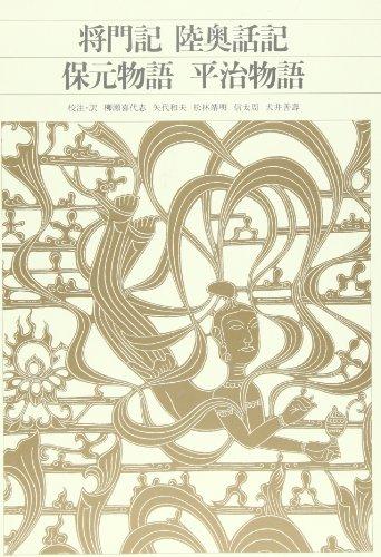 将門記・陸奥話記・保元物語・平治物語 (新編 日本古典文学全集)