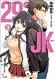 29とJK3 ~社畜のいやしはJK~ (GA文庫)