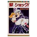 紫ショック! / 茶木 ひろみ のシリーズ情報を見る