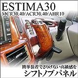 シフトノブパネル 黒木目 エスティマ30系 イプサム ノア/ヴォクシー60系 SSSCUPA0120KWD