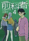 前科者 (4) (ビッグコミックス)