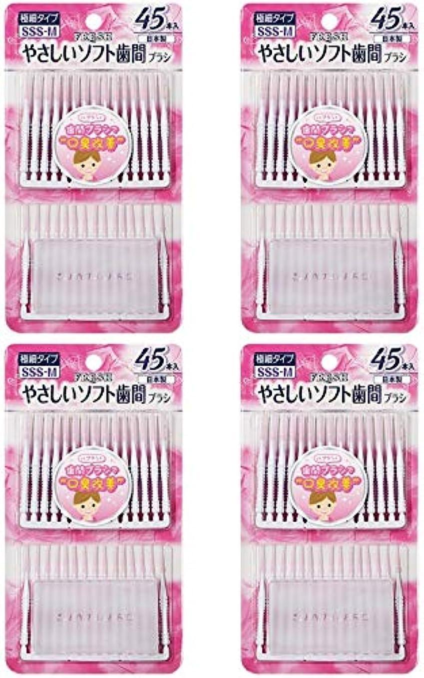 【まとめ買い】フレッシュやさしいソフト歯間ブラシ(SSS-M) 45P【×4個】