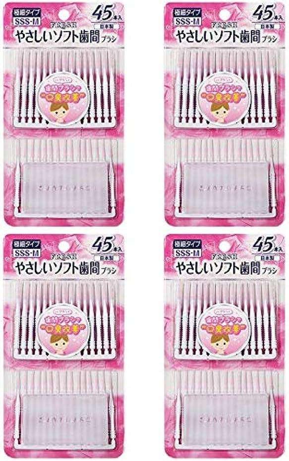 やけどパーティション却下する【まとめ買い】フレッシュやさしいソフト歯間ブラシ(SSS-M) 45P【×4個】