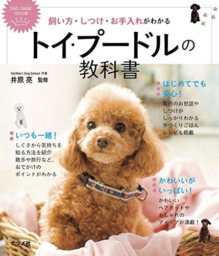 飼い方・しつけ・お手入れがわかる トイ・プードルの教科書 (DOG CARE GUIDE)