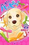 ハッピー!ハッピー♪(2) (BE LOVE KC)