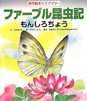 ファーブル昆虫記 もんしろちょう (科学絵本ライブラリー)の詳細を見る