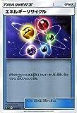 ポケモンカードゲーム サン&ムーン エネルギーリサイクル/強化拡張パック サン&ムーン(PMSM1+)/シングルカード