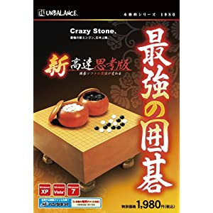 本格的シリーズ 最強の囲碁 新・高速思考版