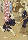 安兵衛桜 (特選時代小説)