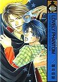 Lovely phantom (ビーボーイコミックス)