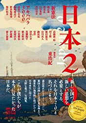 日本2.0 思想地図β vol.3
