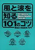 風と波を知る101のコツ―海辺の気象学入門 (101Books)