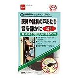 ニトムズ 家具用戸あたりテープ 薄手 1.5mm×10mm×2m E0180