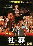社葬[DVD]