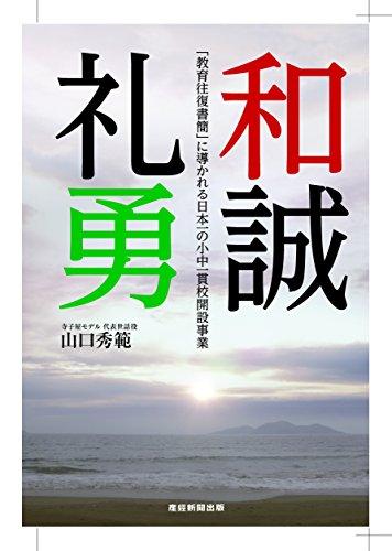 和誠礼勇 「教育往復書簡」に導かれる日本一の小中一貫校開設事業