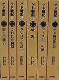 ゲド戦記 全6冊セット (外箱無し・ソフトカバー版)
