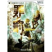 罪と罰宇宙の後継者―任天堂公式ガイドブック Wii (ワンダーライフスペシャル Wii任天堂公式ガイドブック)