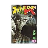 スーパードクターK 18 (少年マガジンコミックス)