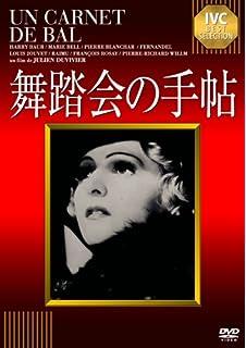 Amazon.co.jp | 孔雀夫人 [DVD] ...