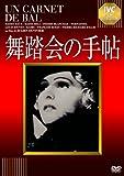 舞踏会の手帖[DVD]