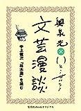 中上健次『枯木灘』を読む(文芸漫談コレクション) (集英社ebookオリジナル) 画像