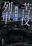苦役列車 (新潮文庫) 画像