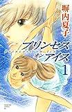プリンセスオンアイス / 塀内 夏子 のシリーズ情報を見る