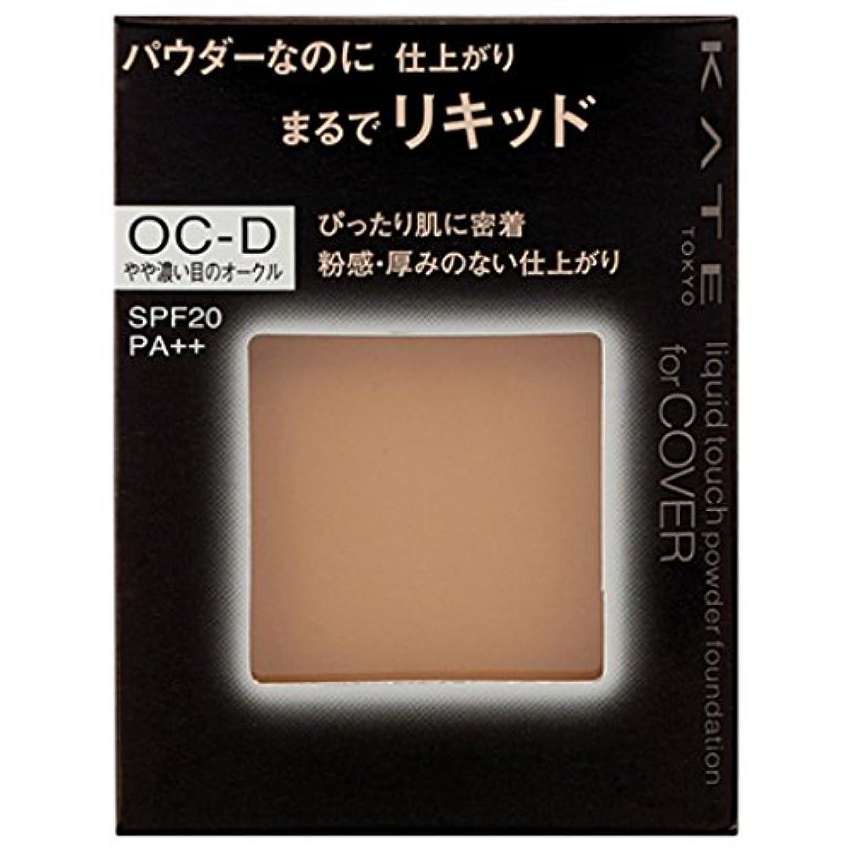 パイル敷居剥離カネボウ KATE(ケイト)リキッドタッチパクト OC-D【やや濃い目のオークル】