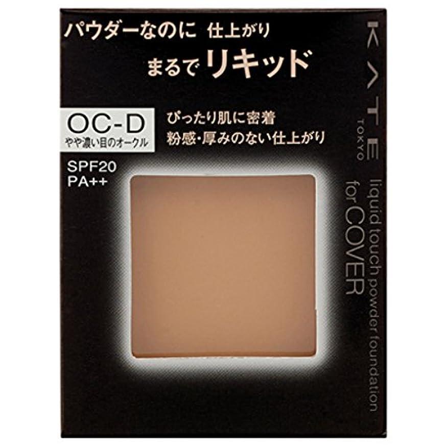 カネボウ KATE(ケイト)リキッドタッチパクト OC-D【やや濃い目のオークル】