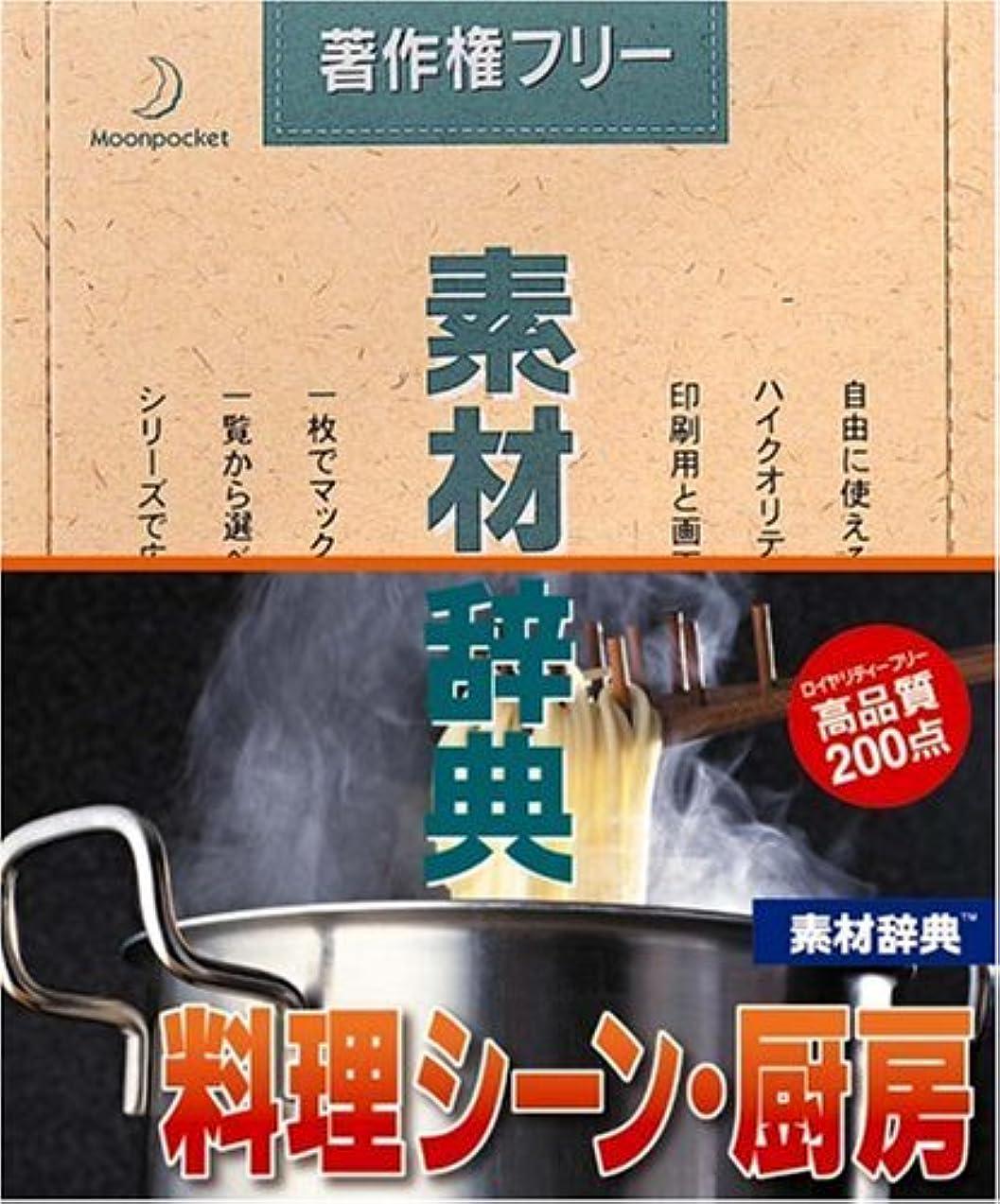 破裂冬種素材辞典 Vol.61 料理シーン?厨房編