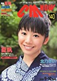 CM NOW (シーエム・ナウ) 2009年 09月号 [雑誌]