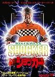 ショッカー ウェス・クレイヴン監督作品[DVD]
