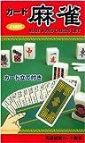 カード麻雀(紙製)