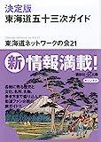 新版・完全 「東海道五十三次」 ガイド (講談社+α文庫)
