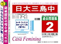 日本大学三島中学校過去問題集2「ヴィンテージ」(H25【3科 平成26年度用
