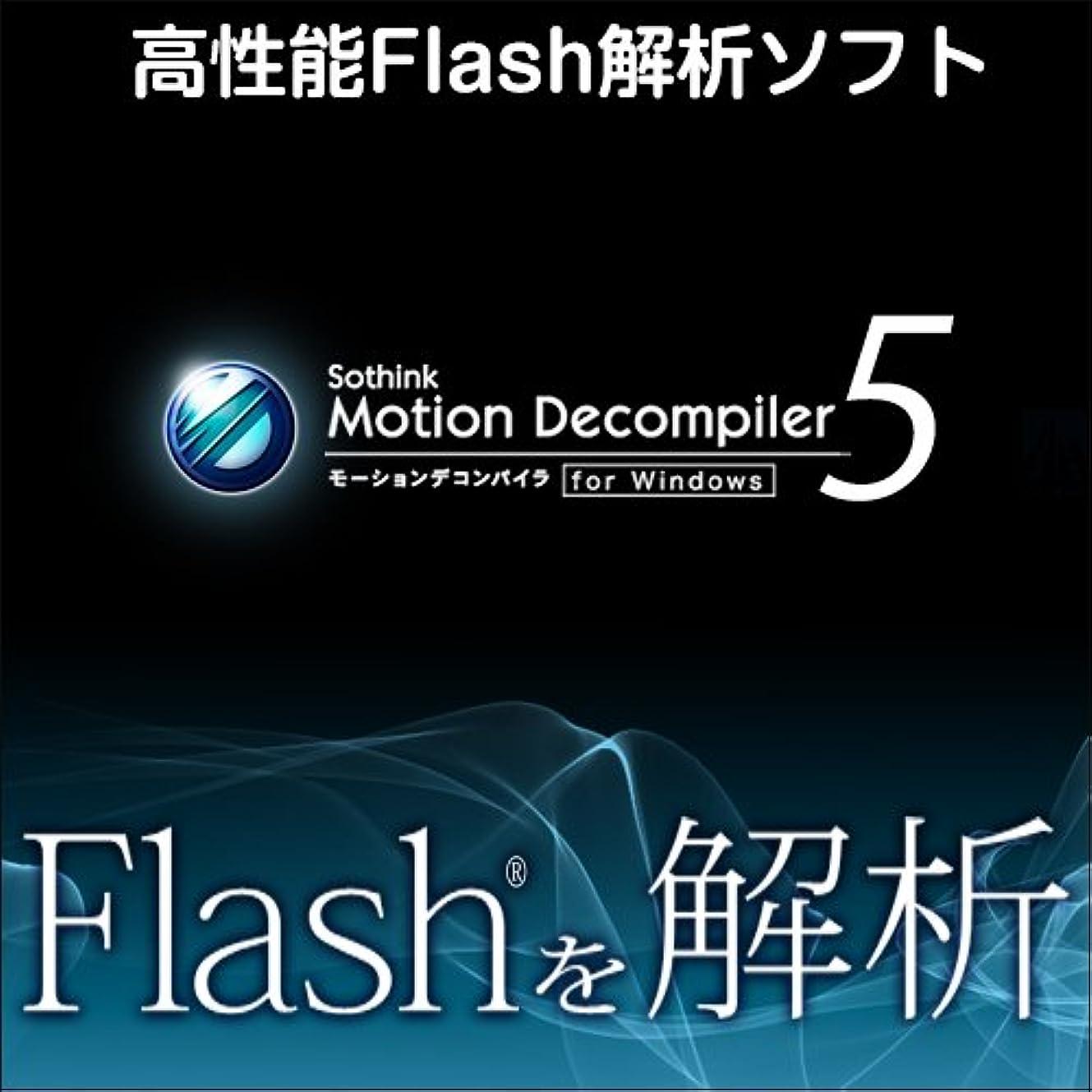 漫画誇りに思うパステルMotion Decompiler 5 ダウンロード版 [ダウンロード]