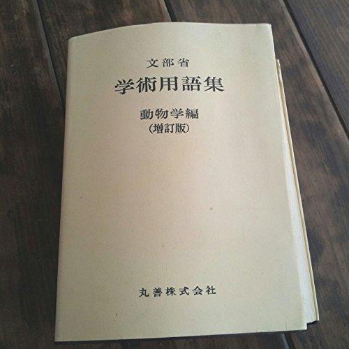 学術用語集 動物学編
