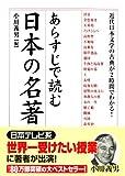 あらすじで読む日本の名著 「あらすじで読む名著」シリーズ (中経出版)