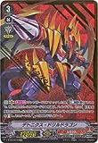 カードファイト!! ヴァンガード/V-BT03/SV05 デトニクス・ドリルドラゴン SVR