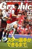 WORLD SOCCER GRAPHIC (ワールドサッカーグラフィック) 2007年 12月号 [雑誌]