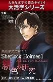 【大活字シリーズ】英語原文で味わうSherlock Holmes1 緋色の研究/A STUDY IN SCARLET. 【android/kindle端末対応 大活字シリーズ】英語原文で味わうSherlock Holmes