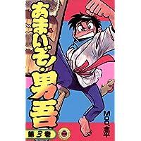 あまいぞ!男吾(3) (てんとう虫コミックス)