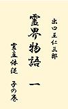 霊界物語 第1巻 霊主体従 子の巻