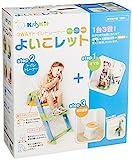 日本育児 トイレトレーナー 3WAYトイレトレーナー よいこレット 1歳頃~20kg対象 3つの使い方があるトイレトレーナー