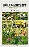 日本らしい自然と多様性――身近な環境から考える (岩波ジュニア新書) 画像