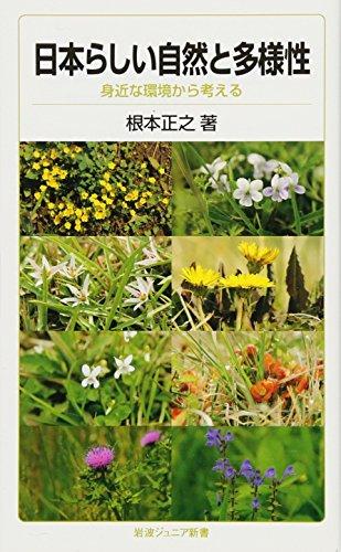 日本らしい自然と多様性――身近な環境から考える (岩波ジュニア新書)の詳細を見る